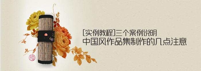 中国风出国留学作品集制作的几点注意[实例教程]