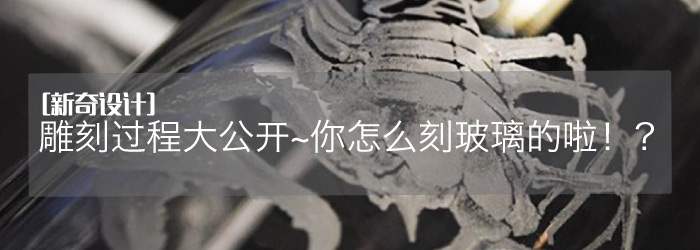 [新奇设计]雕刻过程大公开~你怎么刻玻璃的啦!?
