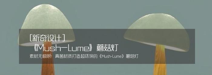 [新奇设计]《Mush-Lume》蘑菇灯
