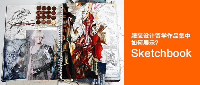 服装留学 | 如何在服装设计留学作品集中sketchbook如何展示?