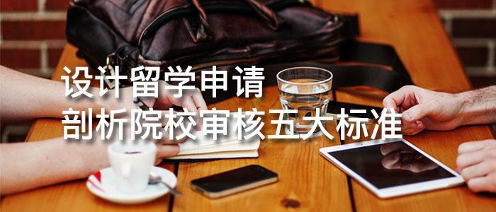 设计专业留学申请,剖析澳客彩网注册五大标准