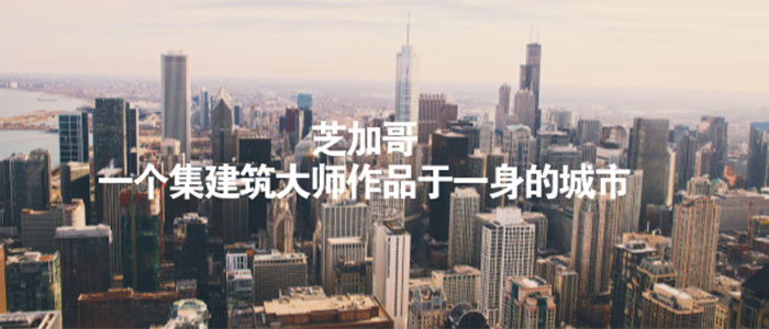 芝加哥,一个集建筑大师作品于一身的城市