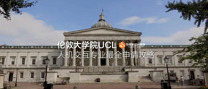 伦敦大学院UCL人机交互专业最全申请攻略