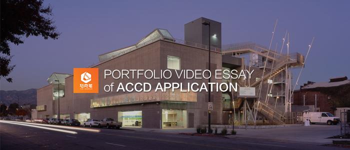 ACCD申请作品集视频文书要求
