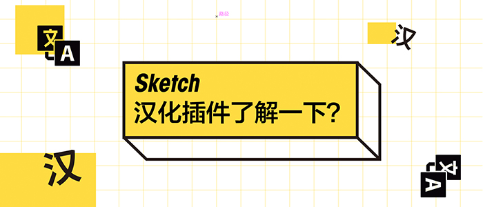 Sketch汉化插件了解一下