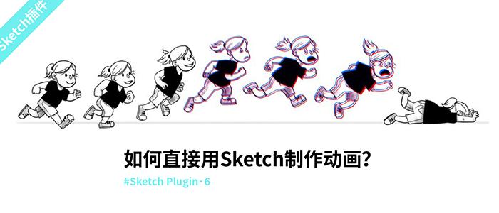 如何直接用Sketch制作动画 Sketch插件 