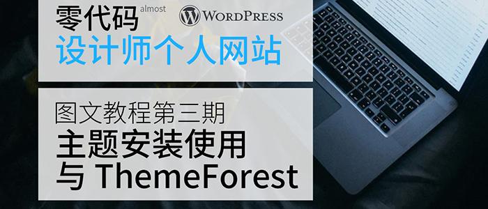 设计师零代码个人作品集网站 3:主题进阶与 Themeforest 三方主题