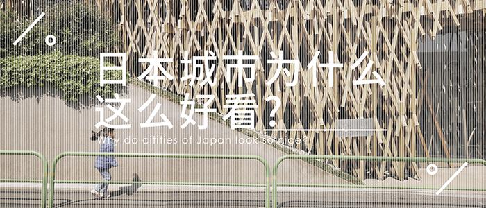 日本城市为什么这么好看