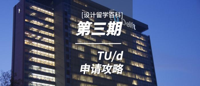 也许是最真诚的TU/d申请攻略[设计留学百科第03期]