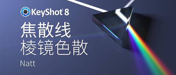 "KeyShot8教程: ""焦散线"" 模拟棱镜色散"