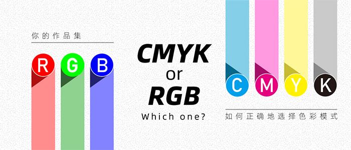 作品集到底需要CMYK还是RGB