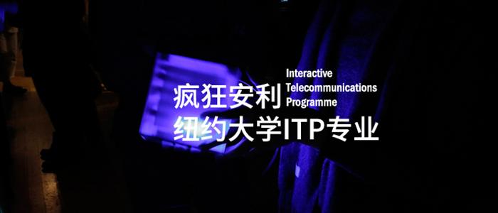 疯狂安利,快来申请纽约大学的ITP专业
