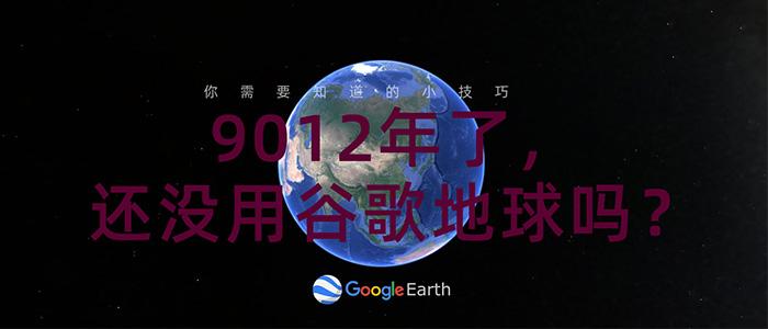 9012年了,还没用谷歌地球吗?