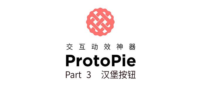 ProtoPie 详解 — 汉堡按钮制作