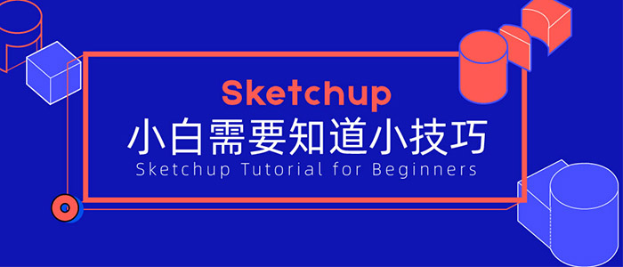 Sketchup小白需要知道小技巧