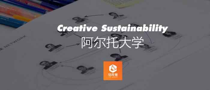 一起来了解阿尔托大学的创意可持续专业