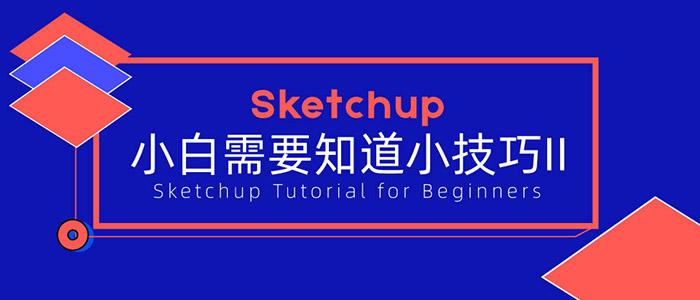 Sketchup小白需要知道小技巧II