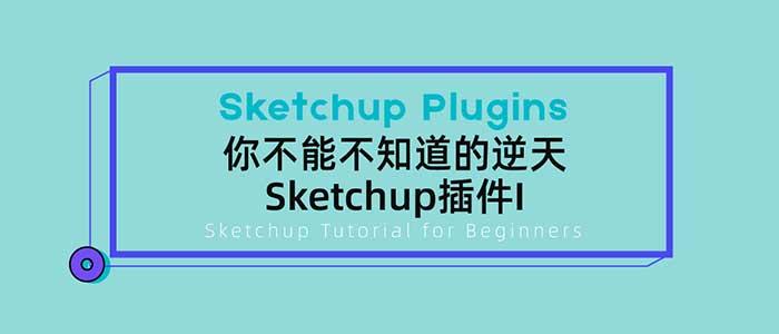 建模必备逆天Sketchup插件I