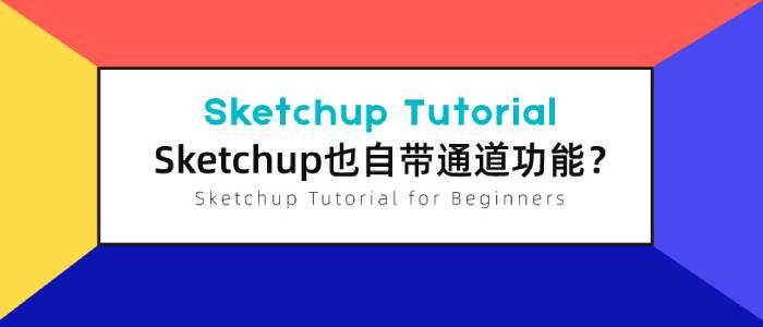 Sketchup也自带通道功能?