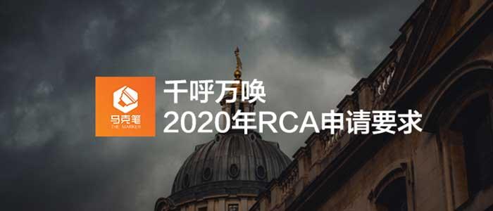 千呼万唤,2020年皇家艺术学院RCA最新申请要求解读