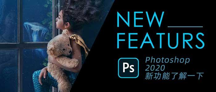 逆天抠图,Photoshop 2020天神下凡