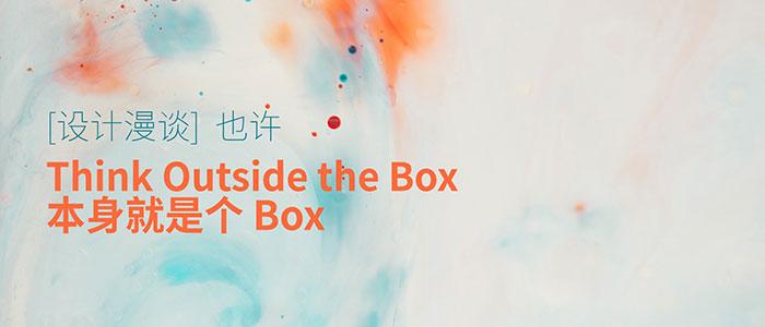也许,Think Outside the Box 本身就是个 Box?