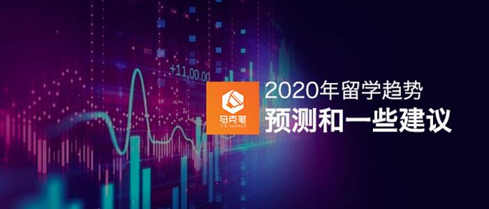 2020年留学趋势预测和一些建议