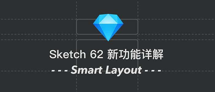 Sketch新功能详解 ——智能分布