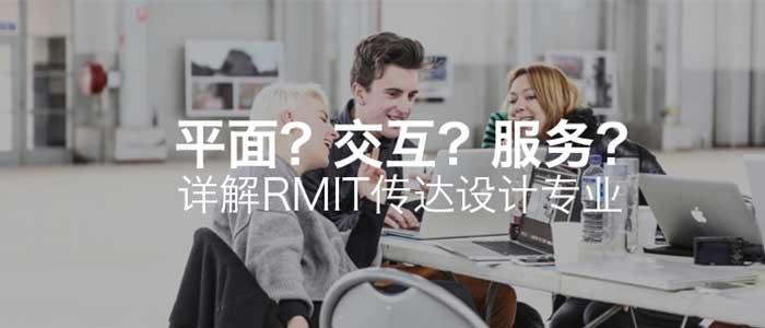 平面?交互?服务?详解RMIT传达设计专业