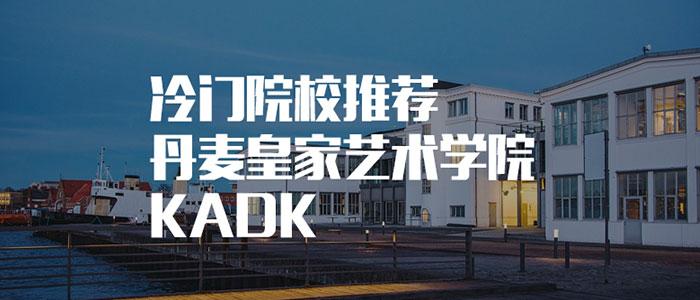 冷门院校推荐,丹麦皇家艺术学院KADK