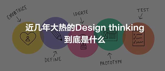 皇艺产品设计专业中用的最多的设计思维——Design thinking
