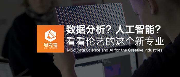 数据分析?人工智能?看看伦艺的这个新专业
